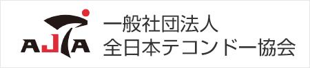 全日本テコンドー協会