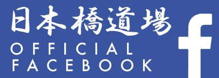 テコンドー 大阪 日本橋道場 FaceBook